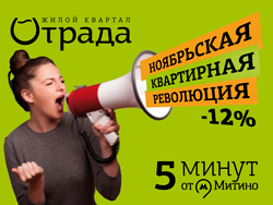 Ноябрьская квартирная революция в «Отраде» Не упустите возможность сэкономить